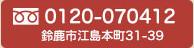 フリーダイヤル0120-070412 鈴鹿市江島本町31-39