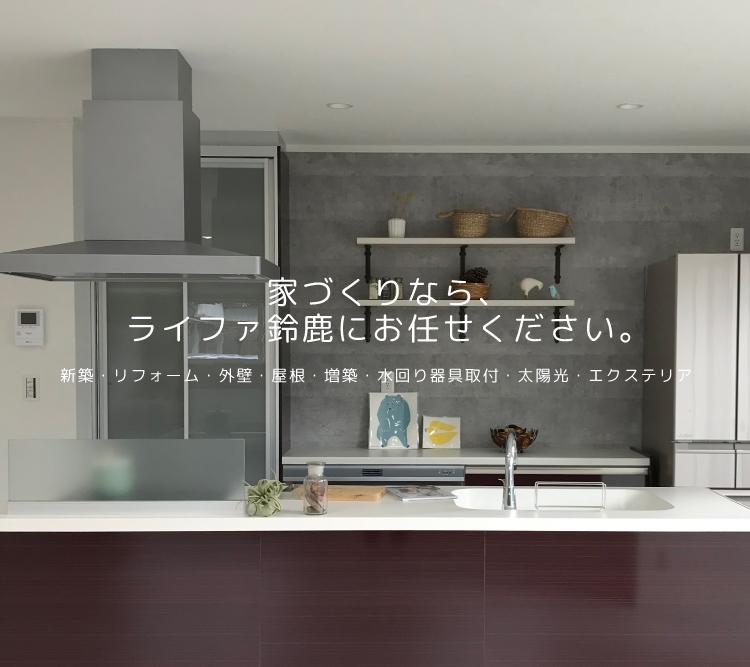 リフォーム・新築のことなら【ライファ鈴鹿】長谷川建装