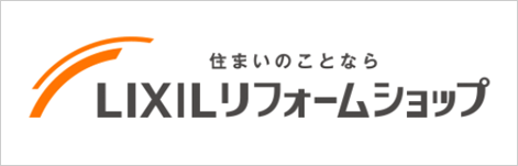 LIXILリフォームショップサイト ライファ鈴鹿