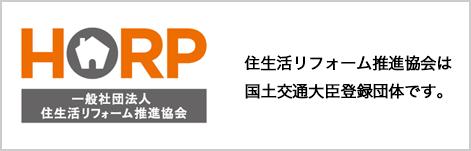 住生活リフォーム推進協会
